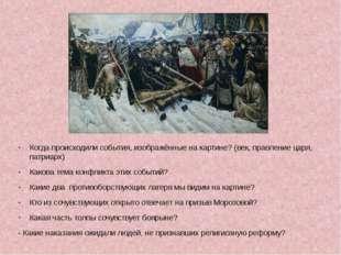 Когда происходили события, изображённые на картине? (век, правление царя, пат