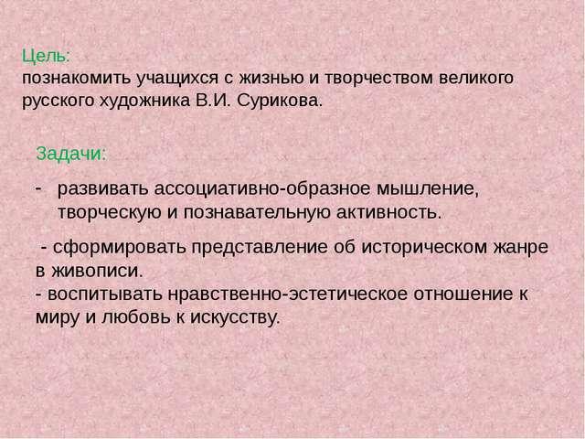 Цель: познакомить учащихся с жизнью и творчеством великого русского художника...