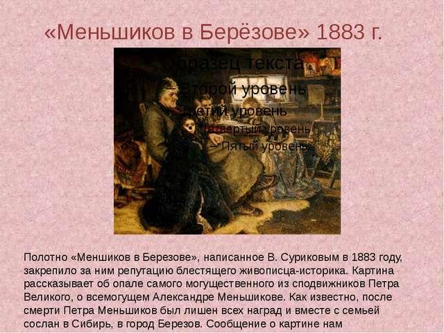 «Меньшиков в Берёзове» 1883 г. Полотно «Меншиков в Березове», написанное В. С...