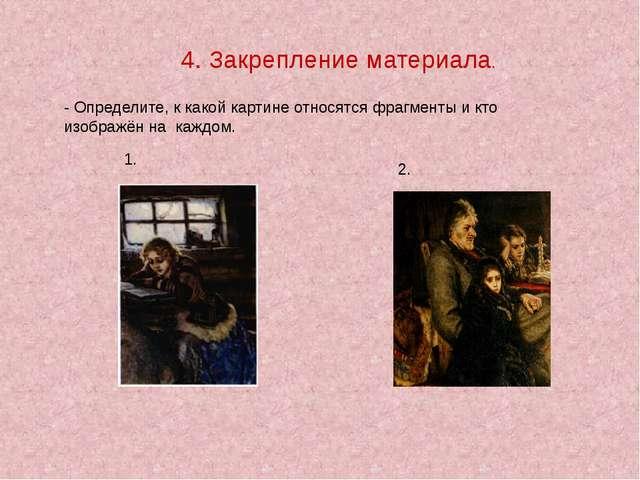 4. Закрепление материала. - Определите, к какой картине относятся фрагменты и...