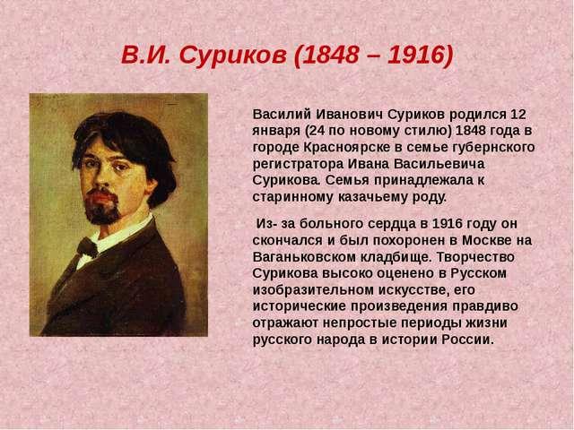 В.И. Суриков (1848 – 1916) Василий Иванович Суриков родился 12 января (24 по...