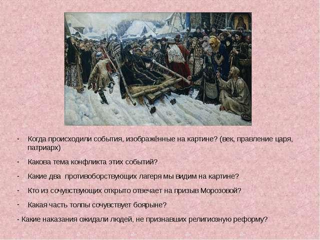 Когда происходили события, изображённые на картине? (век, правление царя, пат...