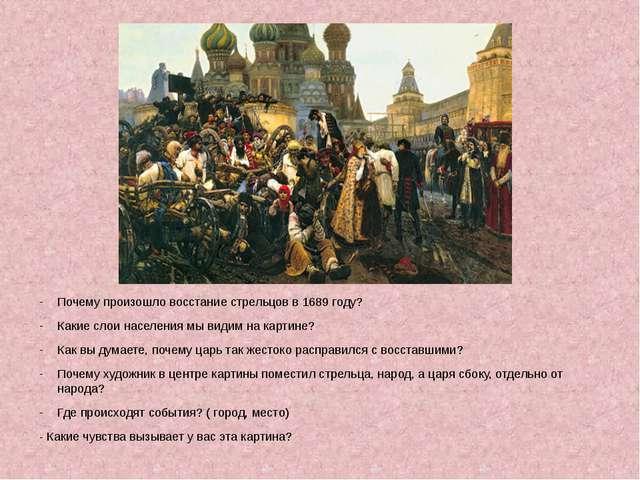 Почему произошло восстание стрельцов в 1689 году? Какие слои населения мы вид...