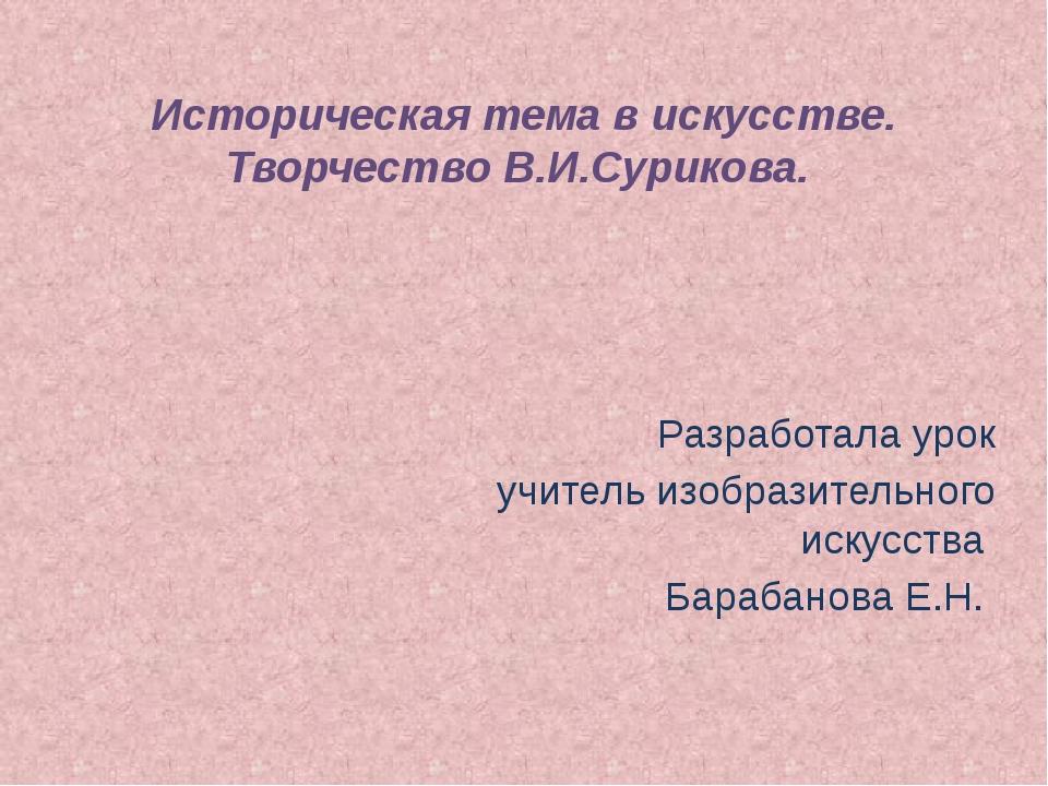 Историческая тема в искусстве. Творчество В.И.Сурикова. Разработала урок учит...