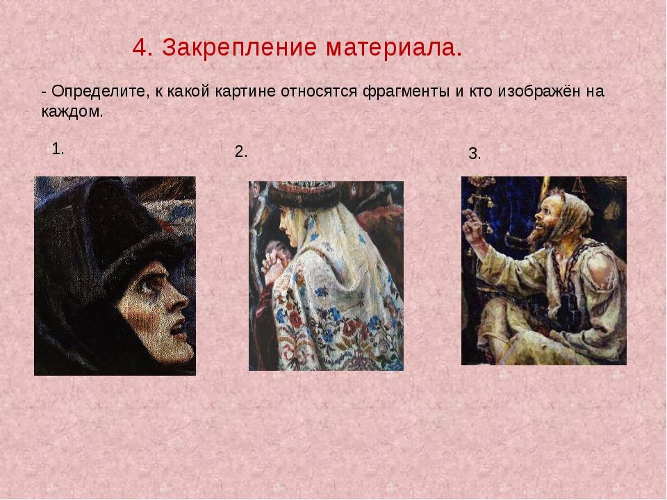 - Определите, к какой картине относятся фрагменты и кто изображён на каждом....