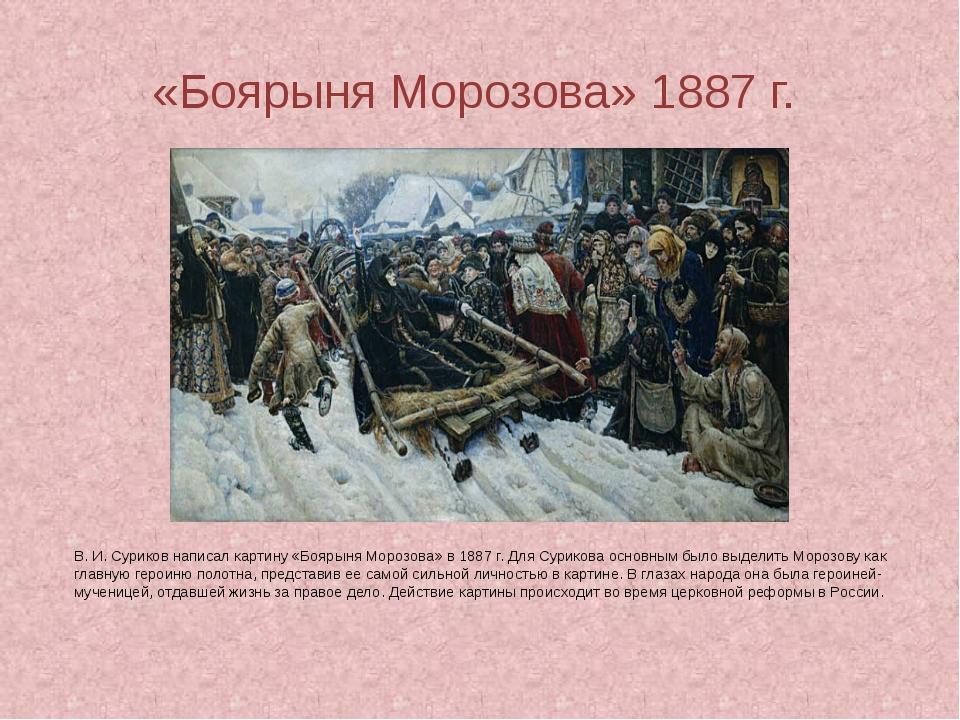«Боярыня Морозова» 1887 г. В. И. Суриков написал картину «Боярыня Морозова» в...