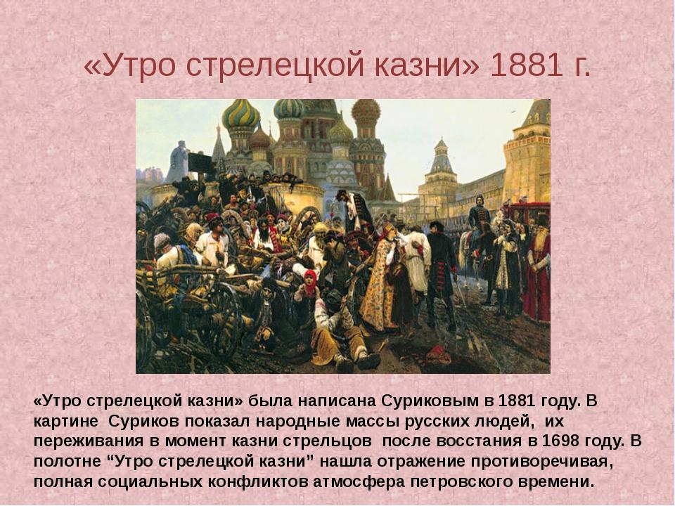 «Утро стрелецкой казни» 1881 г. «Утро стрелецкой казни» была написана Суриков...