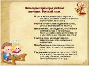 Некоторые примеры учебной ситуации. Русский язык Игры и эксперименты (со звук