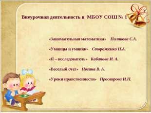 Внеурочная деятельность в МБОУ СОШ № 1 «Занимательная математика» Полякова С.