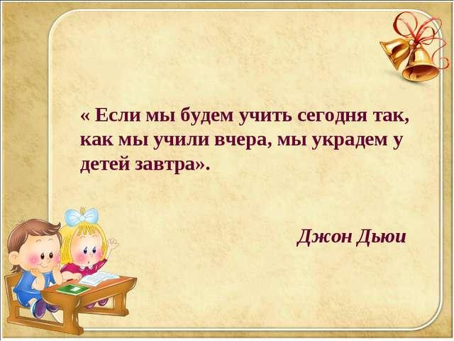 « Если мы будем учить сегодня так, как мы учили вчера, мы украдем у детей за...
