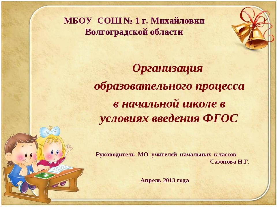 МБОУ СОШ № 1 г. Михайловки Волгоградской области Организация образовательного...