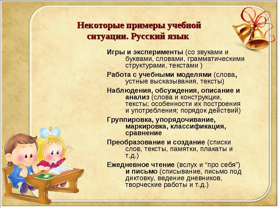 Некоторые примеры учебной ситуации. Русский язык Игры и эксперименты (со звук...