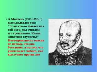 """А Монтень (1533-1592 гг.) высказывался так: """"Если кто-то шагает не с той ноги"""