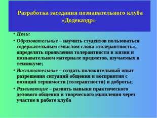 Разработка заседания познавательного клуба «Додекаэдр» Цели: Образовательные