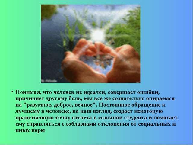 Понимая, что человек не идеален, совершает ошибки, причиняет другому боль, мы...