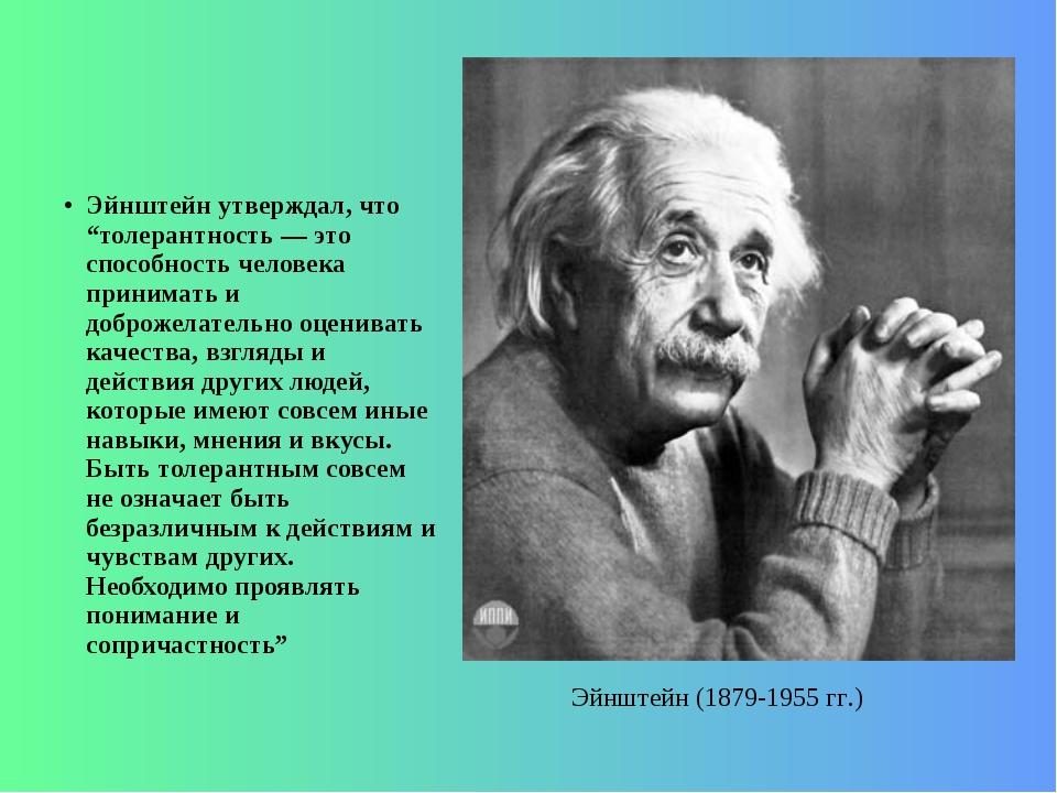 """Эйнштейн утверждал, что """"толерантность — это способность человека принимать и..."""