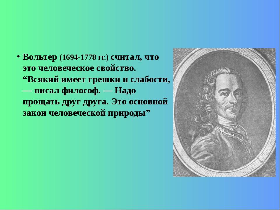 """Вольтер (1694-1778 гг.) считал, что это человеческое свойство. """"Всякий имеет..."""