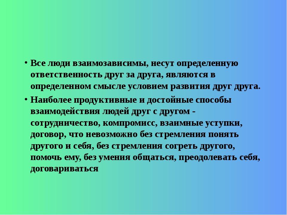 Все люди взаимозависимы, несут определенную ответственность друг за друга, яв...