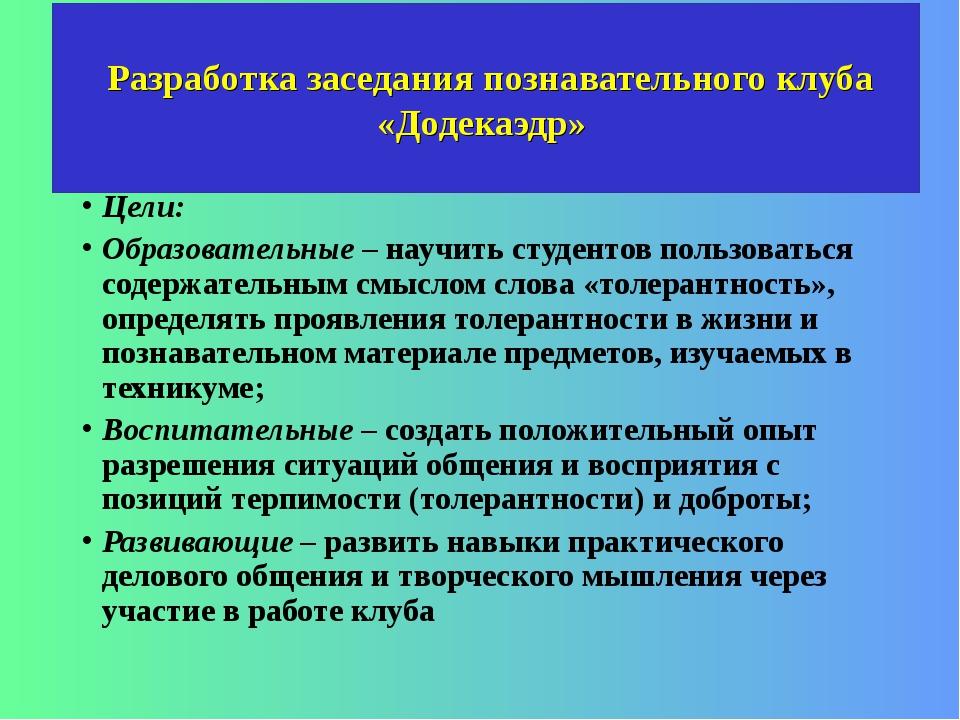 Разработка заседания познавательного клуба «Додекаэдр» Цели: Образовательные...