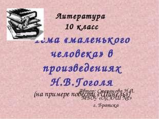 Литература 10 класс Тема «маленького человека» в произведениях Н.В.Гоголя (н