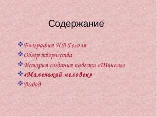 Мать, Марья Ивановна, вышедшая замуж за Василия Афанасьевича в четырнадцать л