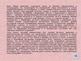 Обзор творчества Великий русский писатель. Сатирик, фантаст. Литературную изв