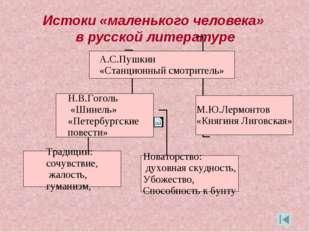 Аналитическая работа с текстом повести «Шинель» Какова главная тема повести?