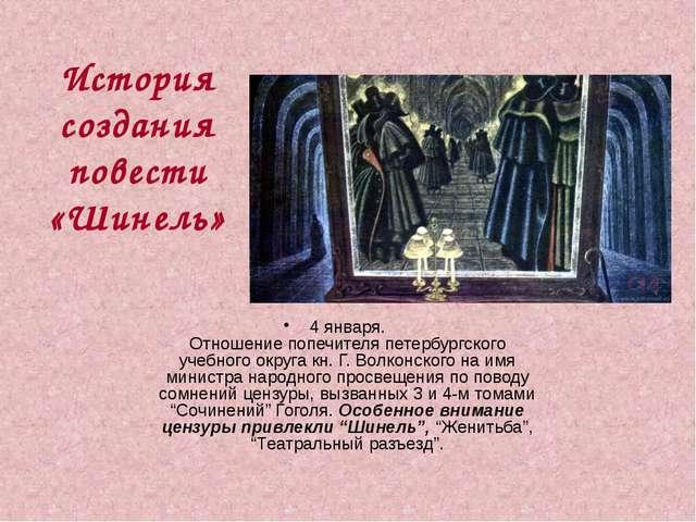 …«Шинель» - одно из глубочайших произведений Гоголя. В.Г.Белинский «Шинель» б...
