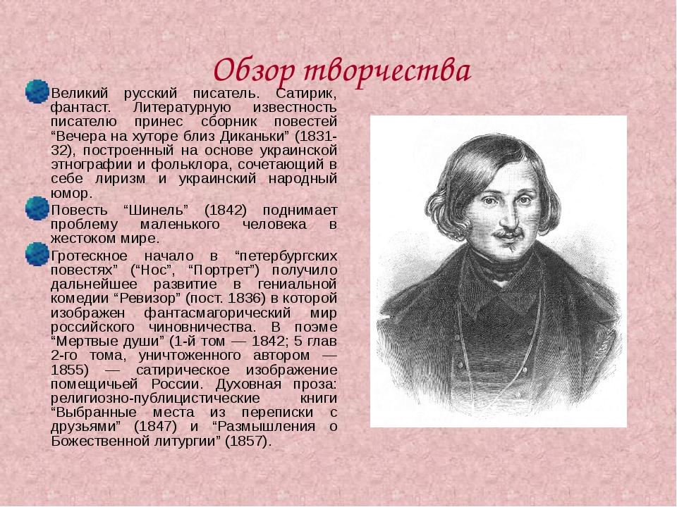 История создания повести «Шинель» 4 января. Отношение попечителя петербургско...