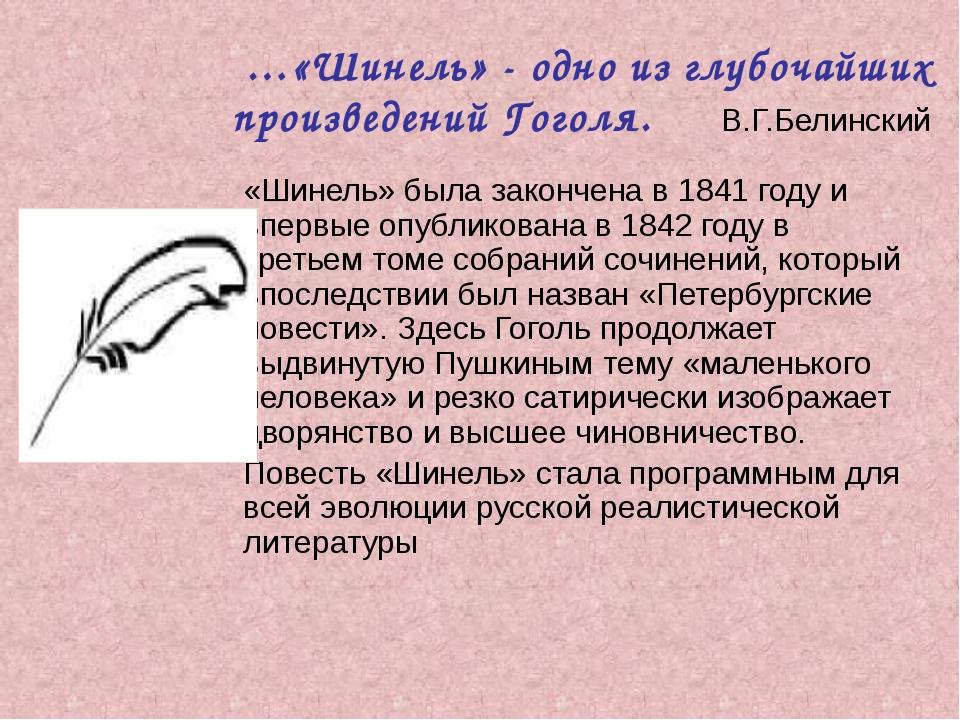 Истоки «маленького человека» в русской литературе