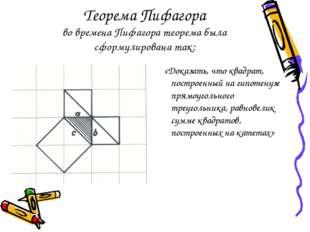Теорема Пифагора во времена Пифагора теорема была сформулирована так: «Доказа