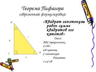 Теорема Пифагора современная формулировка: «Квадрат гипотенузы равен сумме кв