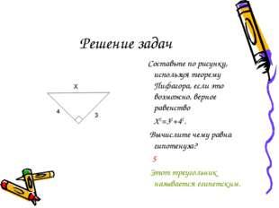 Решение задач Составьте по рисунку, используя теорему Пифагора, если это возм