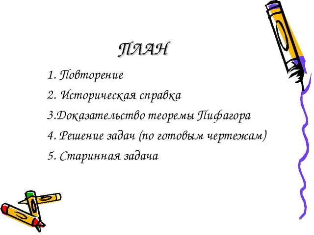 ПЛАН 1. Повторение 2. Историческая справка 3.Доказательство теоремы Пифагора...