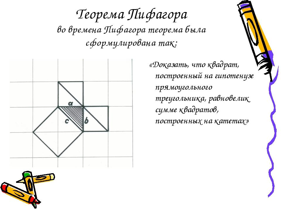 Теорема Пифагора во времена Пифагора теорема была сформулирована так: «Доказа...