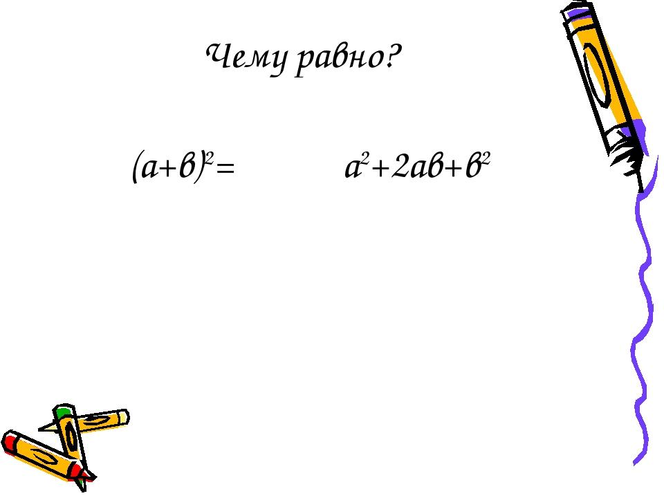 Чему равно? (а+в)2= а2+2ав+в2