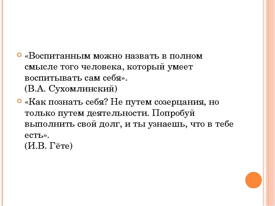 «Воспитанным можно назвать в полном смысле того человека, который умеет воспи...