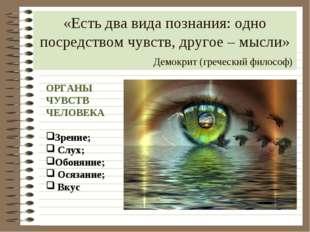 «Есть два вида познания: одно посредством чувств, другое – мысли» Демокрит (г