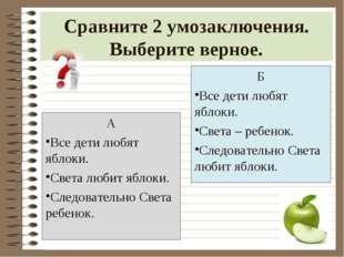 Сравните 2 умозаключения. Выберите верное. А Все дети любят яблоки. Света люб