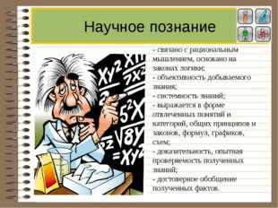 Научное познание - связано с рациональным мышлением, основано на законах логи