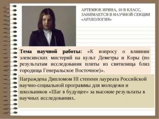 Тема научной работы: «К вопросу о влиянии элевсинских мистерий на культ Демет