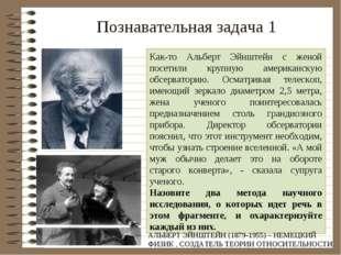 Познавательная задача 1 Как-то Альберт Эйнштейн с женой посетили крупную амер