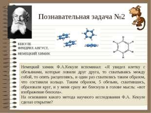 Познавательная задача №2 Немецкий химик Ф.А.Кекуле вспоминал: «Я увидел клетк