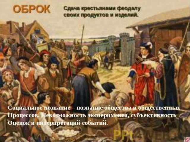 Социальное познание – познание общества и общественных Процессов. Невозможно...