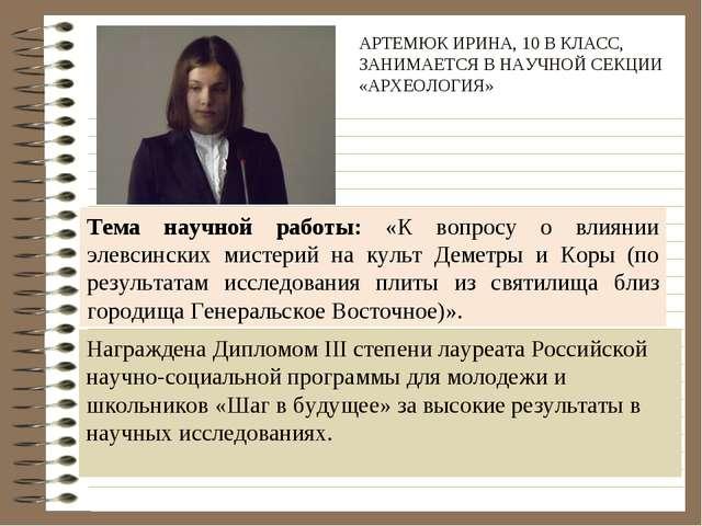 Тема научной работы: «К вопросу о влиянии элевсинских мистерий на культ Демет...
