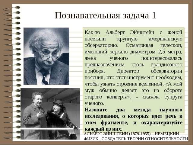 Познавательная задача 1 Как-то Альберт Эйнштейн с женой посетили крупную амер...