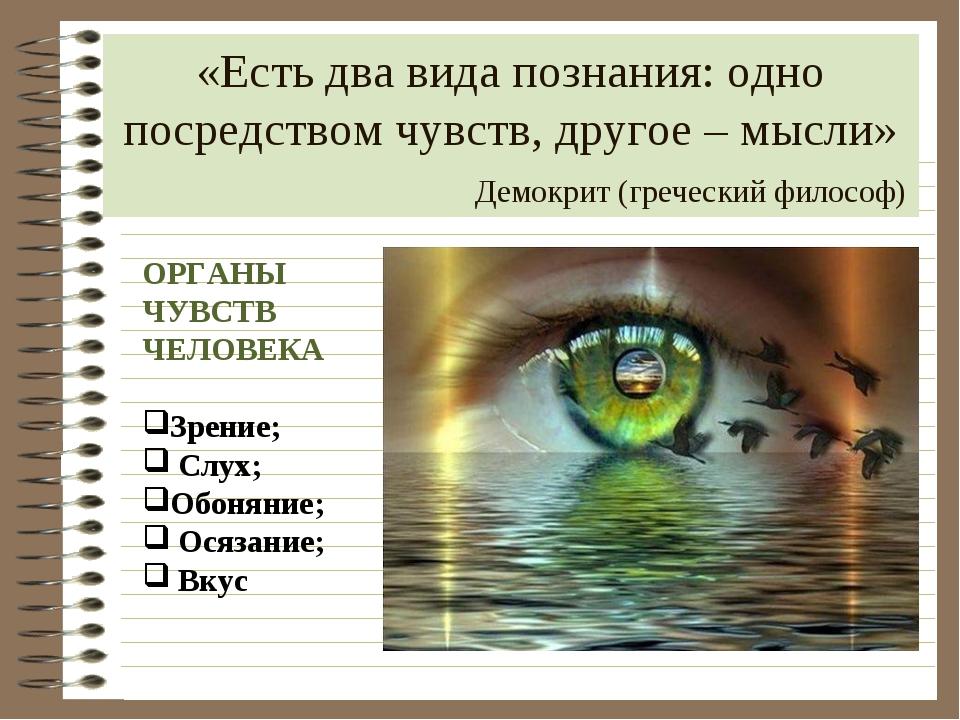 «Есть два вида познания: одно посредством чувств, другое – мысли» Демокрит (г...