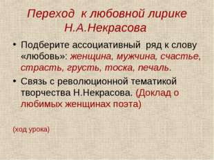 Переход к любовной лирике Н.А.Некрасова Подберите ассоциативный ряд к слову «