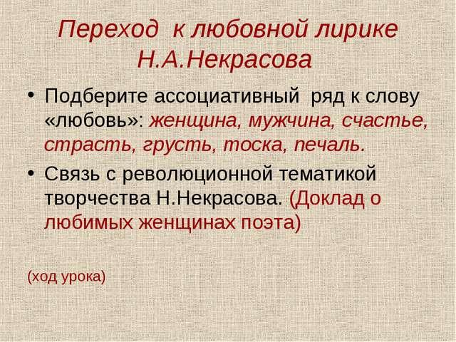 Переход к любовной лирике Н.А.Некрасова Подберите ассоциативный ряд к слову «...