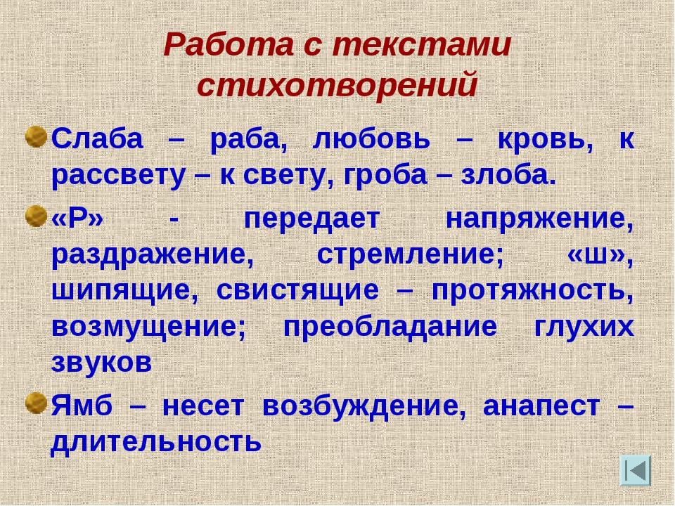 Работа с текстами стихотворений Слаба – раба, любовь – кровь, к рассвету – к...